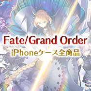 Fate iPhoneケース